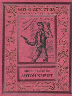 Антон Кречет -0