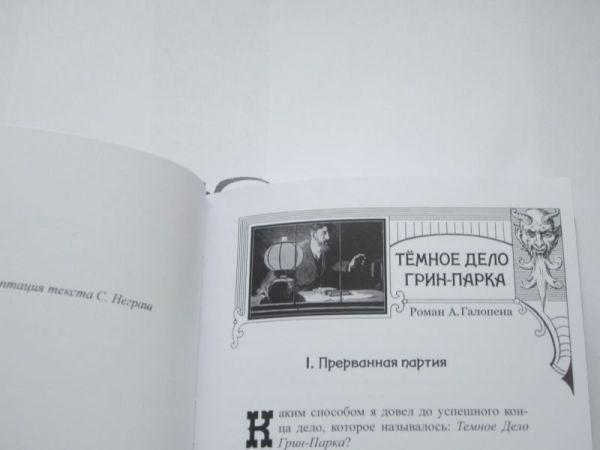 ТЕМНОЕ ДЕЛО ГРИН-ПАРКА-287