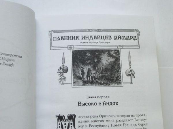 ПЛЕННИК ИНДЕЙЦЕВ АЙМАРА-306