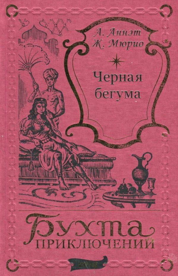 ЧЕРНАЯ БЕГУМА-0