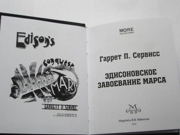 """Гаррет П. Сервисс """"ЭДИСОНОВСКОЕ ЗАВОЕВАНИЕ МАРСА""""-1839"""