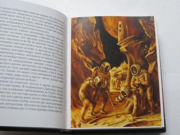 """Гаррет П. Сервисс """"ЭДИСОНОВСКОЕ ЗАВОЕВАНИЕ МАРСА""""-1842"""