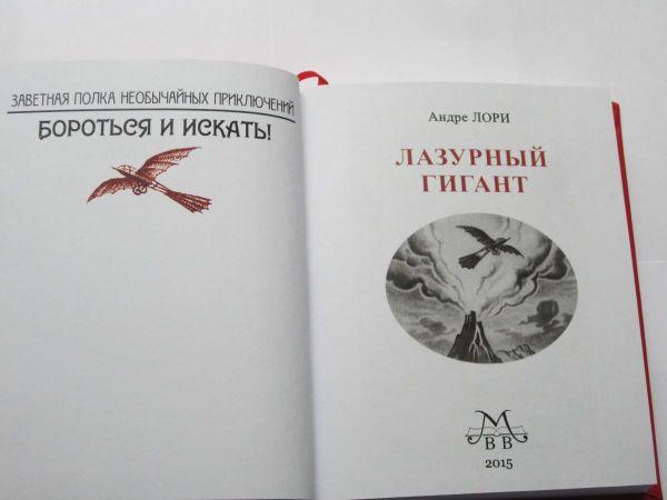 ЛАЗУРНЫЙ ГИГАНТ-350
