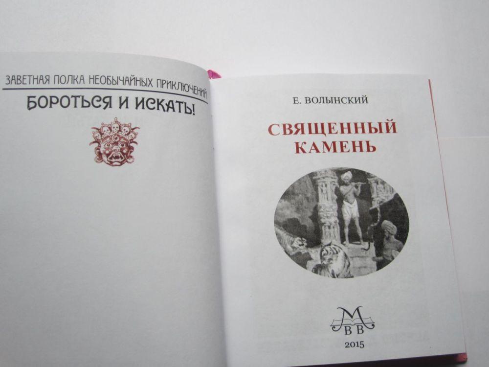 ВОЛЫНСКИЙ СВЯЩЕННЫЙ КАМЕНЬ. СЫН НОЧИ-430