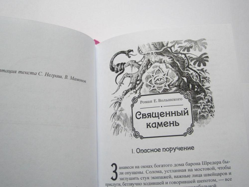 ВОЛЫНСКИЙ СВЯЩЕННЫЙ КАМЕНЬ. СЫН НОЧИ-431