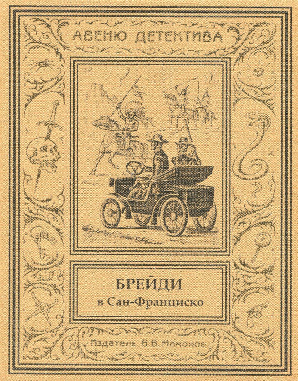 """""""БРЕЙДИ В САН-ФРАНЦИСКО""""-534"""
