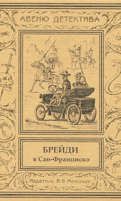 """""""БРЕЙДИ В САН-ФРАНЦИСКО""""-0"""