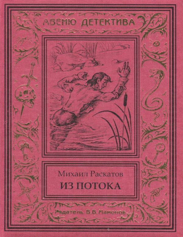 """Михаил Раскатов """"ИЗ ПОТОКА (АНТОН КРЕЧЕТ-2)""""-0"""