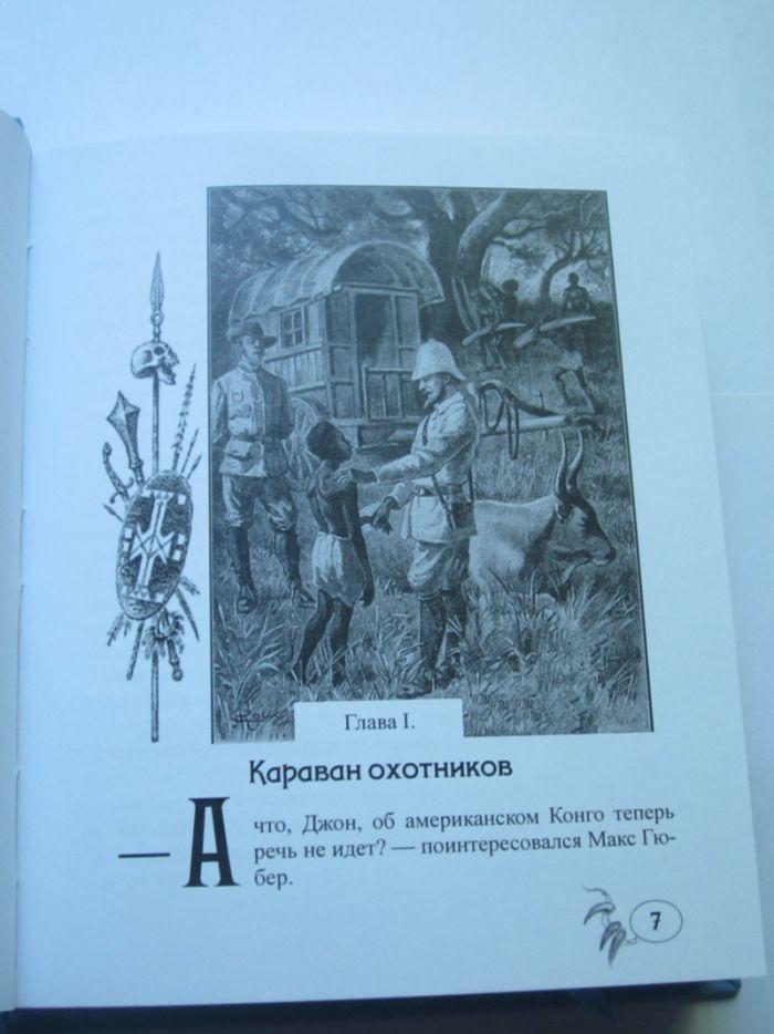 "Жюль Верн ""ДЕРЕВНЯ В ВОЗДУХЕ""-472"