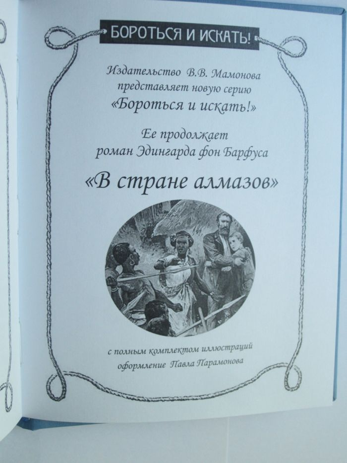 "Жюль Верн ""ДЕРЕВНЯ В ВОЗДУХЕ""-478"