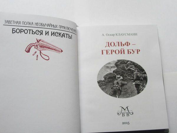 "А. Оскар Клаусманн ""ДОЛЬФ - ГЕРОЙ БУР""-572"
