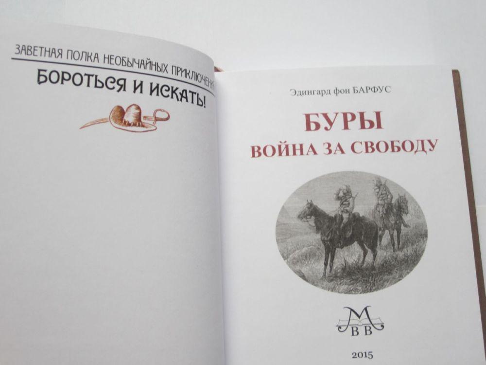 "Эдингард фон Барфус ""БУРЫ. ВОЙНА ЗА СВОБОДУ""-560"