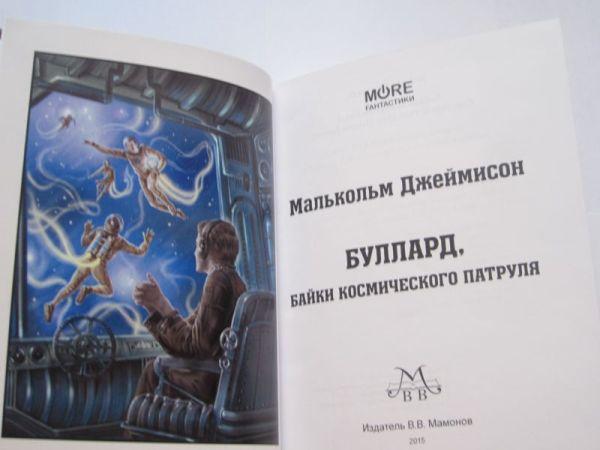 """Малькольм Джеймисон """"БУЛЛАРД, БАЙКИ КОСМИЧЕСКОГО ПАТРУЛЯ""""-589"""
