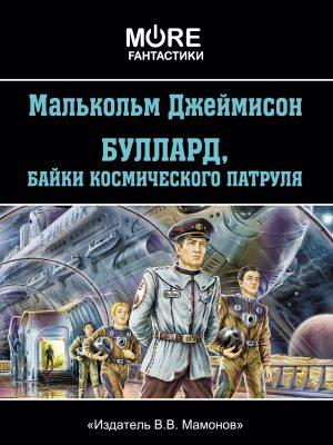 """Малькольм Джеймисон """"БУЛЛАРД, БАЙКИ КОСМИЧЕСКОГО ПАТРУЛЯ""""-588"""