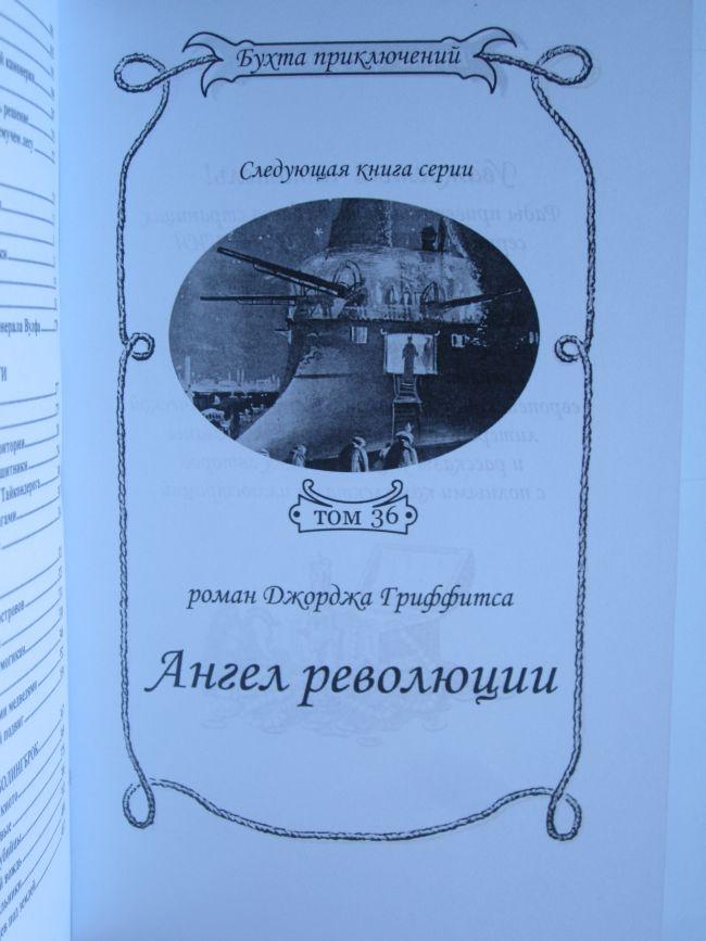 """""""ВЕНОНГА ИДЕТ ПО СЛЕДУ""""-599"""