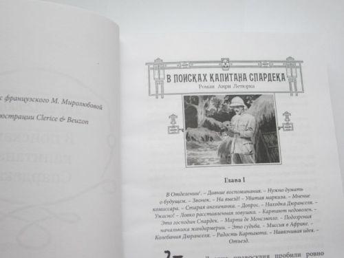 "Анри Летюрк ""В ПОИСКАХ КАПИТАНА СПАРДЕКА""-684"
