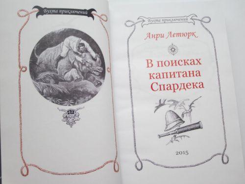 "Анри Летюрк ""В ПОИСКАХ КАПИТАНА СПАРДЕКА""-688"