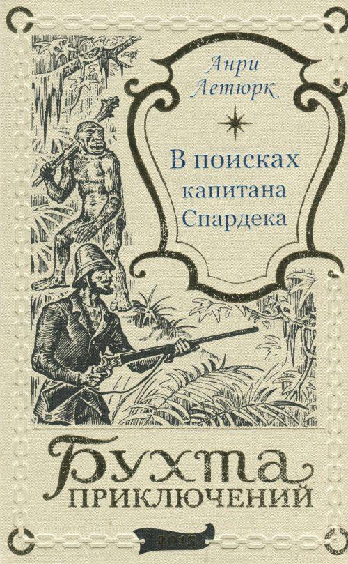 "Анри Летюрк ""В ПОИСКАХ КАПИТАНА СПАРДЕКА""-0"