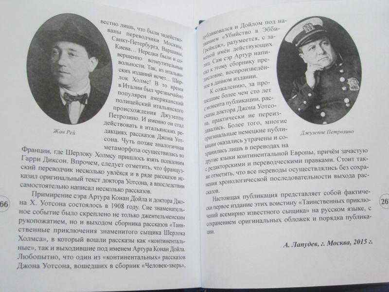 """ШЕРЛОКЪ ХОЛМСЪ И ТАЙНА ВДОВЫ""-680"