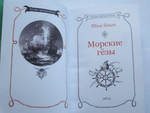 """Том Беван """"МОРСКИЕ ГЁЗЫ""""-666"""