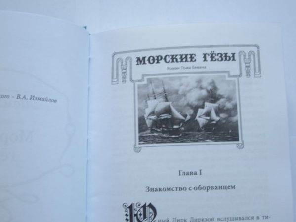 """Том Беван """"МОРСКИЕ ГЁЗЫ""""-658"""