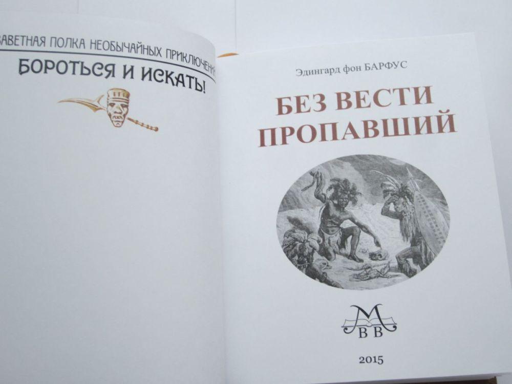 "Эдингард фон Барфус ""БЕЗ ВЕСТИ ПРОПАВШИЙ""-824"