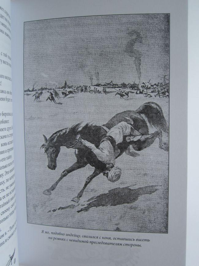 """Карл Май """"ЧЕРЕЗ ПУСТЫНЮ"""" т.1 и т.2 (комплект)-818"""