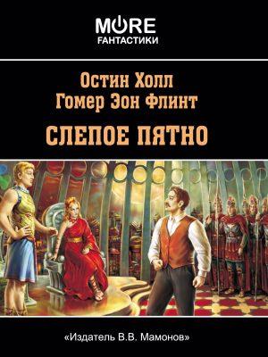 """Остин Холл, Гомер Эон Флинт """"СЛЕПОЕ ПЯТНО""""-861"""