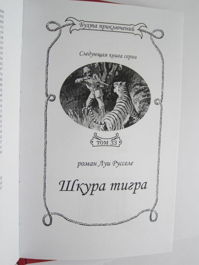 """Эдвин Лестер Арнольд """"ГУЛЛИВЕР НА МАРСЕ""""-912"""