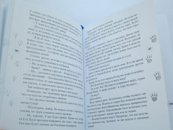 """""""ДЖИМ-АЛЯСКА И ПОГОНЯ ЗА ШИРОКОЛИЦЫМ""""-962"""