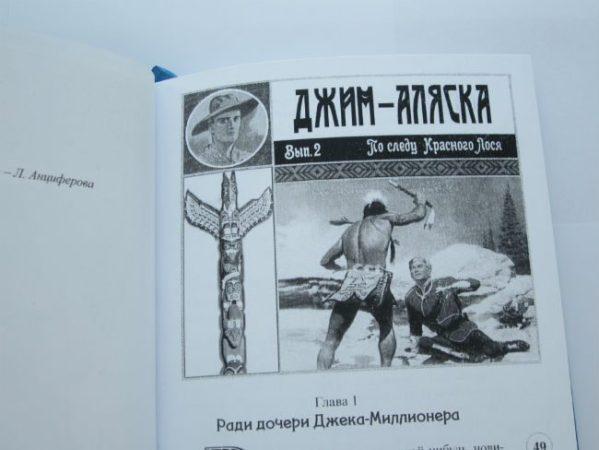 """""""ДЖИМ-АЛЯСКА И ПОГОНЯ ЗА ШИРОКОЛИЦЫМ""""-968"""