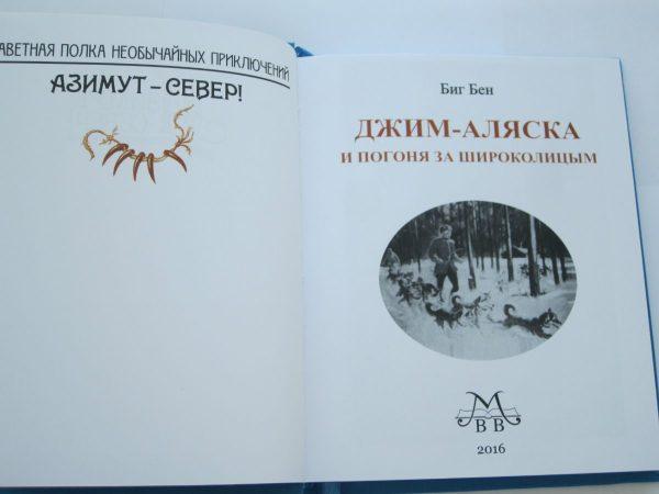 """""""ДЖИМ-АЛЯСКА И ПОГОНЯ ЗА ШИРОКОЛИЦЫМ""""-969"""