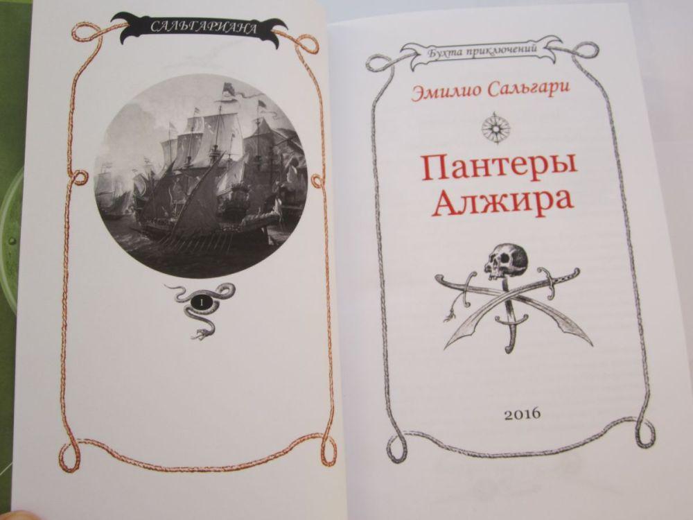 "Эмилио САЛЬГАРИ ""ПАНТЕРЫ АЛЖИРА""-985"
