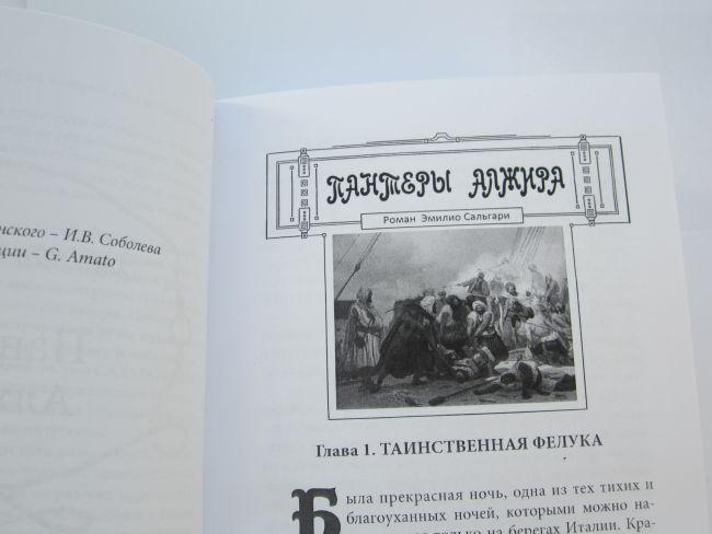 "Эмилио САЛЬГАРИ ""ПАНТЕРЫ АЛЖИРА""-976"