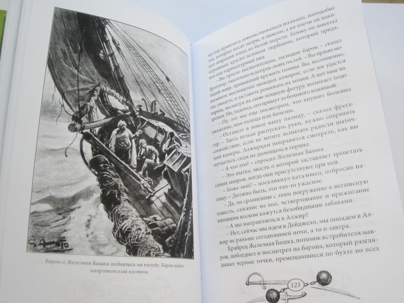 "Эмилио САЛЬГАРИ ""ПАНТЕРЫ АЛЖИРА""-983"