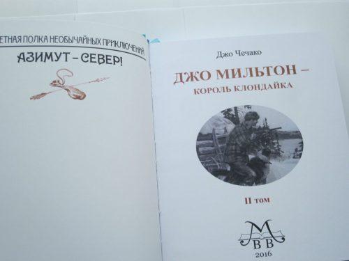 """Джо Чечако """"ДЖО МИЛЬТОН - КОРОЛЬ КЛОНДАЙКА"""" т.2-1068"""