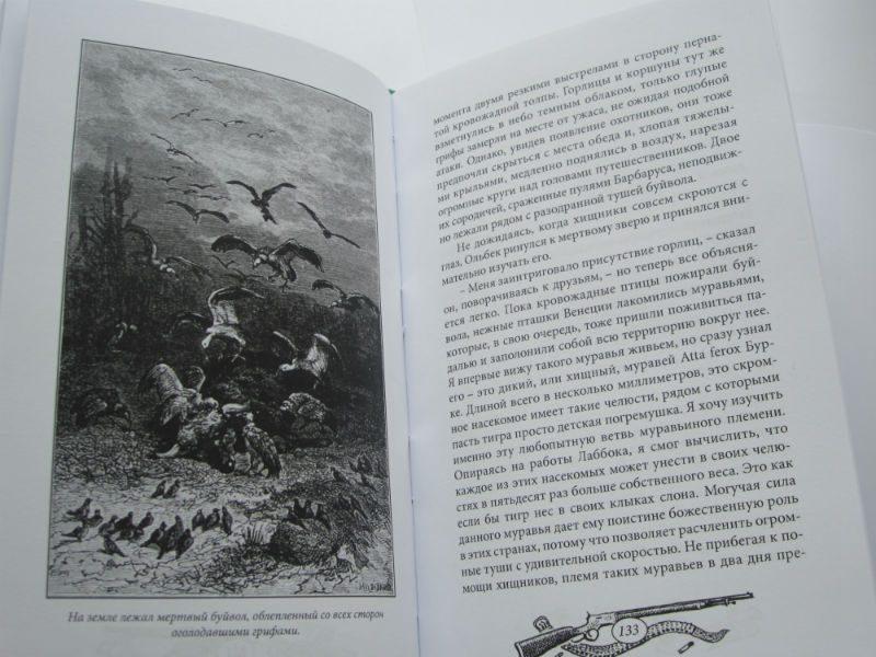 "Луи Русселэ ""ШКУРА ТИГРА""-1036"