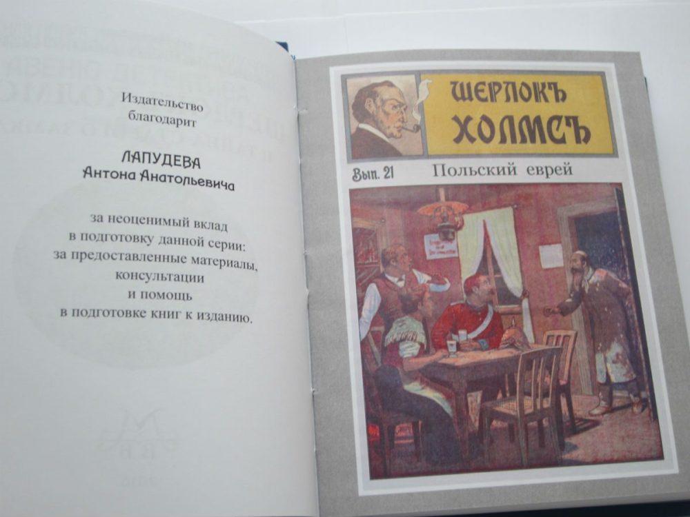 """""""ШЕРЛОКЪ ХОЛМСЪ И ТАЙНА СТАРОГО ЗАМКА""""-1072"""