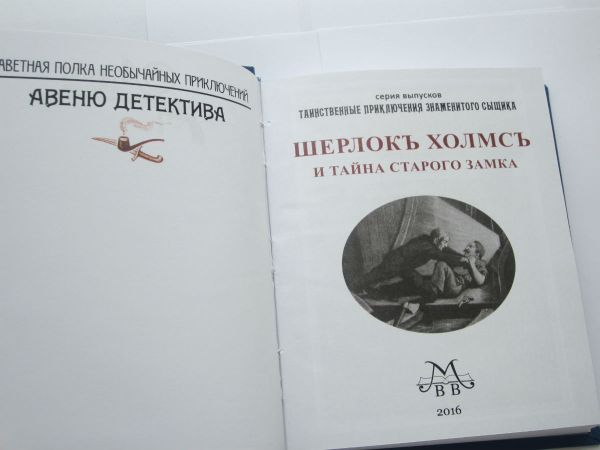 """""""ШЕРЛОКЪ ХОЛМСЪ И ТАЙНА СТАРОГО ЗАМКА""""-1074"""