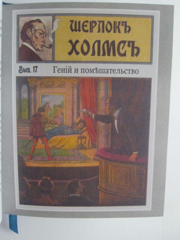 ШЕРЛОКЪ ХОЛМСЪ ПРОТИВ ДЖЕКА-ПОТРОШИТЕЛЯ-1025
