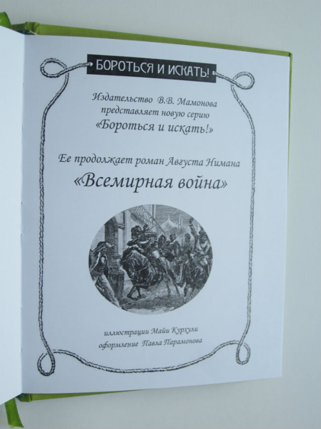 """ПРИКЛЮЧЕНИЯ ДОКТОРА ФЕРЛЬЕ"" в 3-х томах-1096"