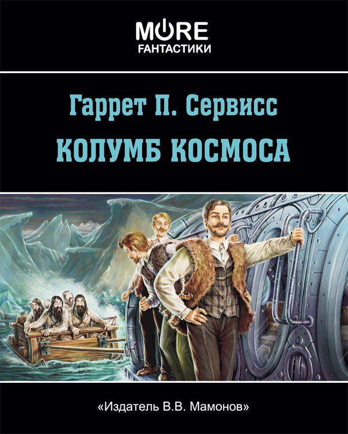 "Гаррет П. Сервисс ""КОЛУМБ КОСМОСА""-0"