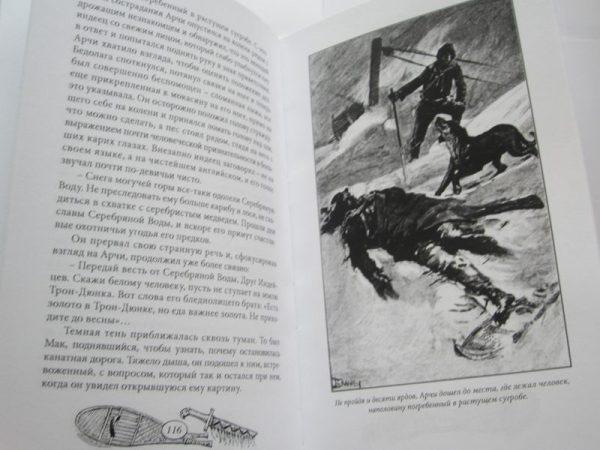 "Александр Макдональд ""БЕЛАЯ ТРОПА""-1252"
