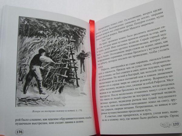 """Андре Лори """"СОКРОВИЩА ИНКОВ""""-1919"""