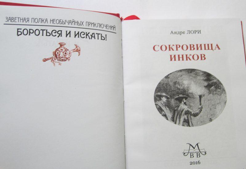 """Андре Лори """"СОКРОВИЩА ИНКОВ""""-1916"""