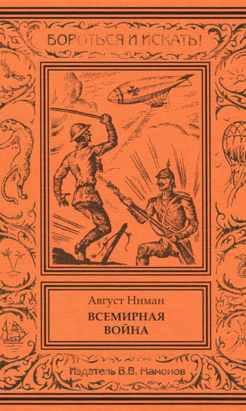 Август Ниман ИЛЛЮСТРИРОВАННОЕ СОБРАНИЕ СОЧИНЕНИЙ тт.1,2,3-0