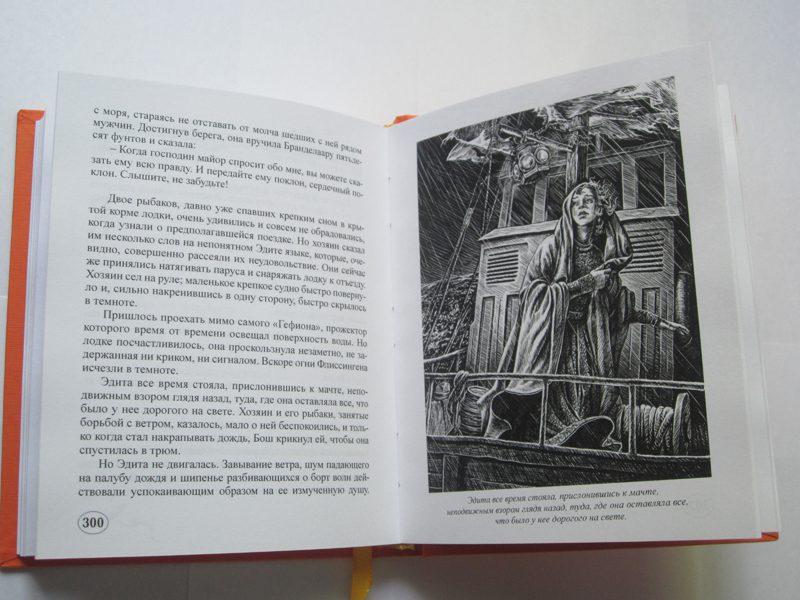 """Август Ниман """"ВСЕМИРНАЯ ВОЙНА""""-1193"""