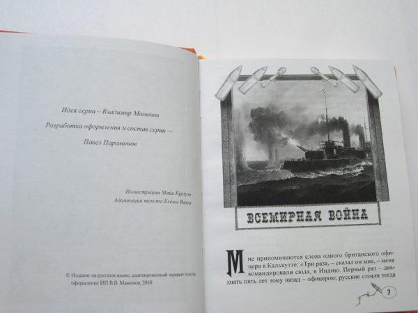 """Август Ниман """"ВСЕМИРНАЯ ВОЙНА""""-1194"""