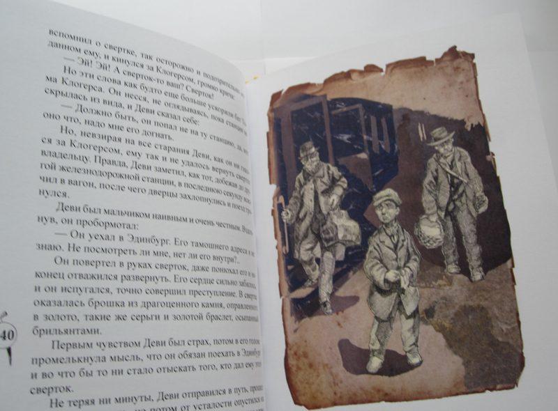 Джеймс МакГован «Рассказы шотландского сыщика»-1272