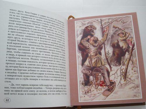Эдингард фон Барфус «Сокровище касика»-1295